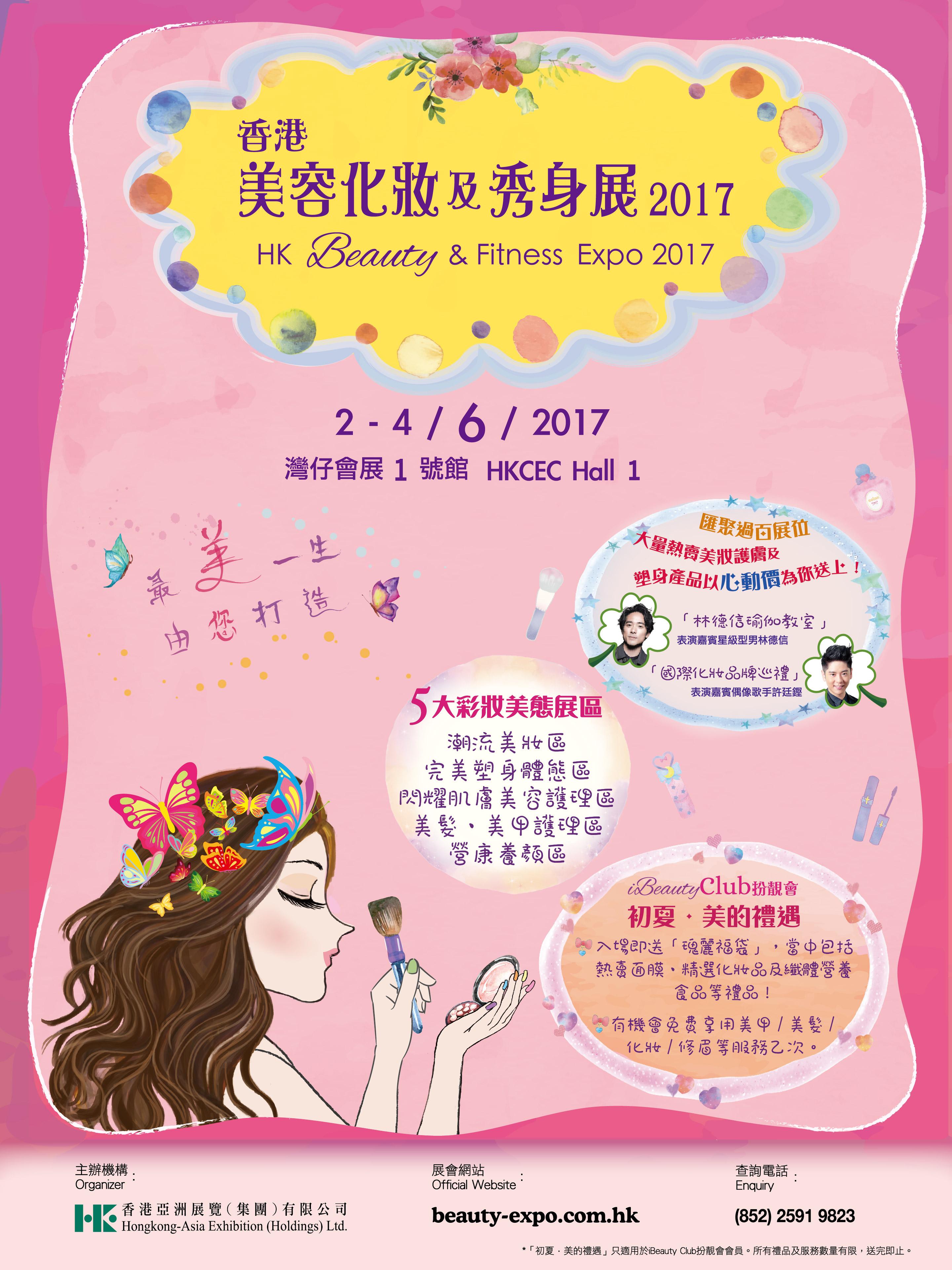 香港美容化妝及秀身展2017